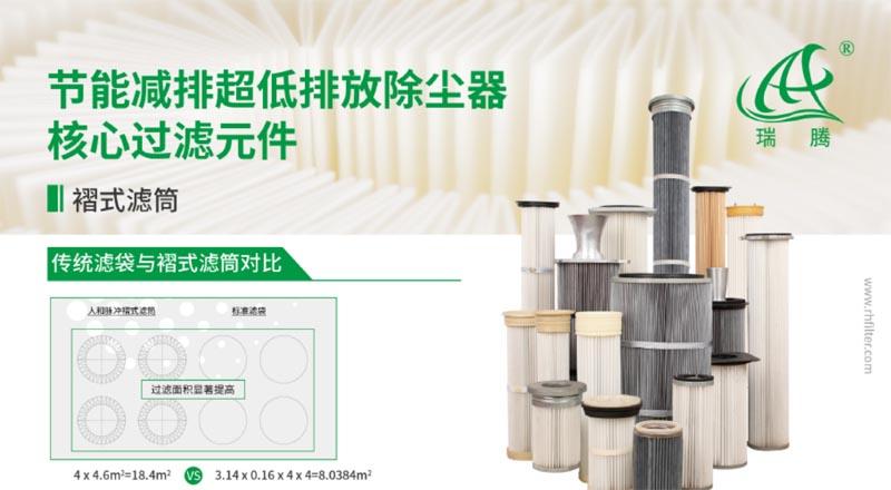 钢铁行业超低排放专用滤筒